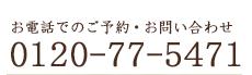 お電話でのご予約・お問い合わせ/0120-775471